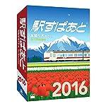 ヴァル研究所 駅すぱあと(Windows)年間サポート付(2016-2017)