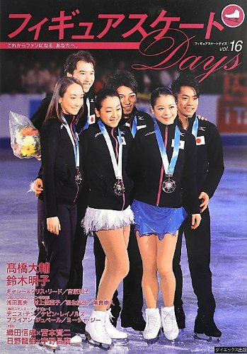 フィギュアスケートDays〈vol.16〉