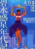 碧水惑星年代記 (ヤングキングコミックス)