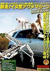 暴走!イヌ型アクメマシーン BOWWOW [DVD]
