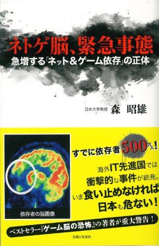 ネトゲ脳 緊急事態