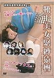 靴下美女緊縛猿轡 DDIS-016 [DVD]