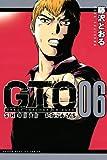 GTO SHONAN 14DAYS(6) (少年マガジンコミックス)