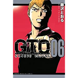 GTO SHONAN 14DAYS 第06巻 torrent