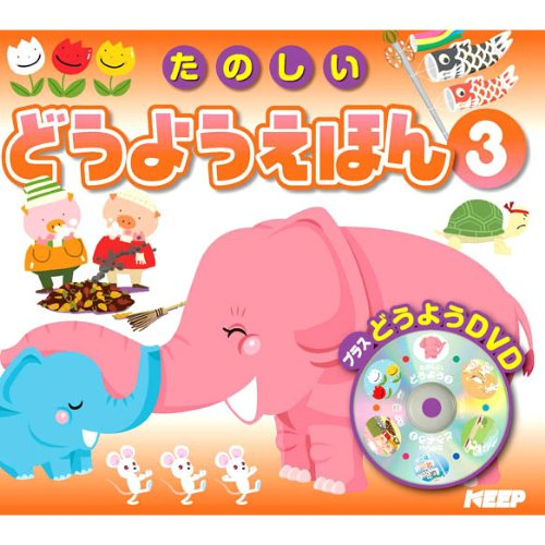 どうようえほん DVD 3 ( 絵本付 ) TEDD-8009