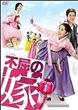 不屈の嫁 DVD-BOX 3[DVD]