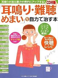 「耳鳴り・難聴・めまい」を自力で治す本 (マキノ出版ムック)