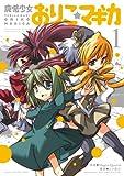 魔法少女おりこ☆マギカ (1) (まんがタイムKRコミックス フォワードシリーズ)