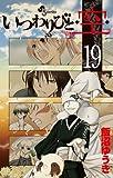 いつわりびと◆空◆ 19 (少年サンデーコミックス)