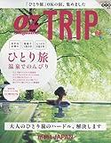 温泉でのんびりひとり旅/OZ TRIP(雑誌)