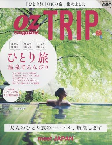 OZ TRIP 2017年1月号 大きい表紙画像