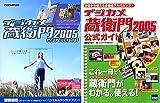 デジカメ蔵衛門 2005 Professional 解説本セット