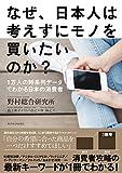 なぜ、日本人は考えずにモノを買いたいのか?—1万人の時系列データでわかる日本の消費者