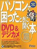 パソコンで困ったときに開く本—DVD&デジカメ (Asahi original)