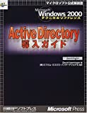 img - for Active Directory Deployment Guide (Microsoft Windows2000 Technical Reference) (2000) ISBN: 4891001658 [Japanese Import] book / textbook / text book