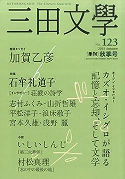 三田文学 2015年 11 月号 [雑誌]