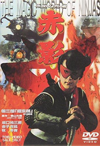 仮面の忍者 赤影の画像 p1_29