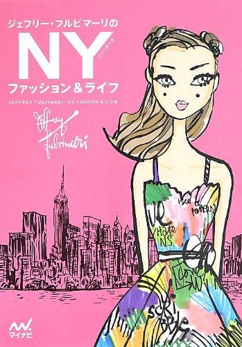 ジェフリー・フルビマーリのNYファッション&ライフ