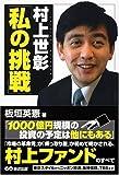 村上世彰「私の挑戦」