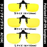 AC134C夜間用クリップオン グラス(ケース・クロス付き) イエロー UVカット 眼鏡の上から 跳ね上げ式 (S(35x124mm))