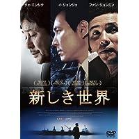 新しき世界 [DVD]