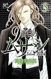 9番目のムサシ サイレント ブラック 3 (ボニータ・コミックス)