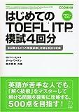 はじめてのTOEFL ITP模試4回分