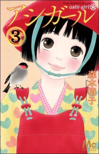 アシガール 3 (マーガレットコミックス)