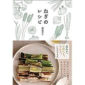 ねぎのレシピ