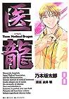 医龍 第8巻 2005年02月28日発売