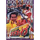 救急戦隊ゴーゴーファイブ Vol.3 [DVD]