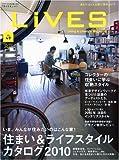 LiVES(ライヴズ) 2010年 02月号 [雑誌] VOL.49