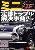 ミニ定番トラブル解決事典!!—オースチン&ローバーミニ…オーナー必携バイブル