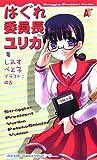 はぐれ委員長ユリカ (A‐KIBA Books Novel)