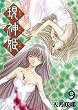 現神姫 9 (ガンガンファンタジーコミックス)