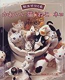 粘土でつくるかわいい猫・ねこ・ネコ (NHKおしゃれ工房)
