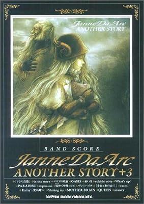 バンドスコア Janne Da Arc / ANOTHER STORY+3 (バンド・スコア)
