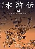 水滸伝—完訳 (5) (岩波文庫)