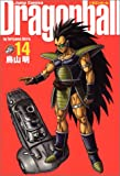 ドラゴンボール—完全版 (14) (ジャンプ・コミックス)