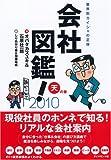 会社図鑑!〈2010〉天の巻