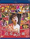 Memories of Matsuko Blu-Ray (Region A) (English Subtitled)