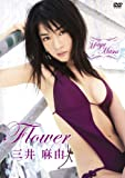 三井麻由 Flower [DVD]