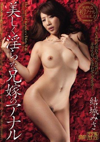 美しく淫らな兄嫁のアナル 結城みさ [DVD]