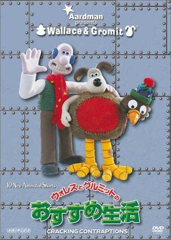 ウォレスとグルミットのおすすめ生活 [DVD]