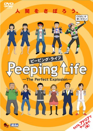 Peeping Life (ピーピング・ライフ) -The Perfect Explosion- [DVD]