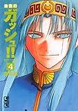 金色のガッシュ!!(4) (講談社漫画文庫 ら 1-4)