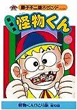 新編集怪物くん 20 (藤子不二雄Aランド Vol. 26)
