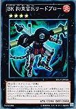 【遊戯王カード】 BK 拘束蛮兵リードブロー ノーマル 《ロード・オブ・ザ・タキオンギャラクシー》 ltgy-jp050
