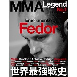 MMA LEGEND No.1(エンターブレインムック)
