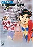 小説 金田一少年の事件簿(2) (講談社漫画文庫)